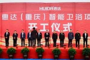 惠达重庆基地智能卫浴生产线项目开工永康